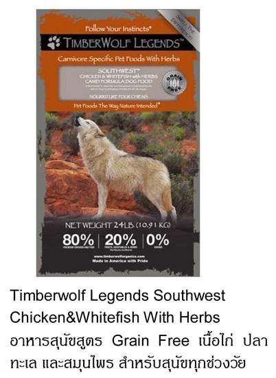 timberwolf southwest checken