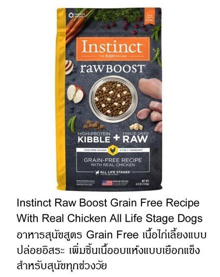 อาหารสุนัข instinct raw boost chicken