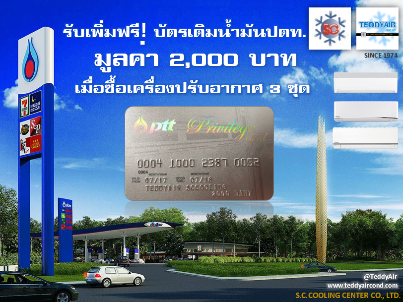 Free PTT Priviledge card 2000฿ if buy 3 units