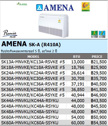 http://www.teddyaircond.com/th/products/187509-amena-floor-ceiling-sk13a-mnvke