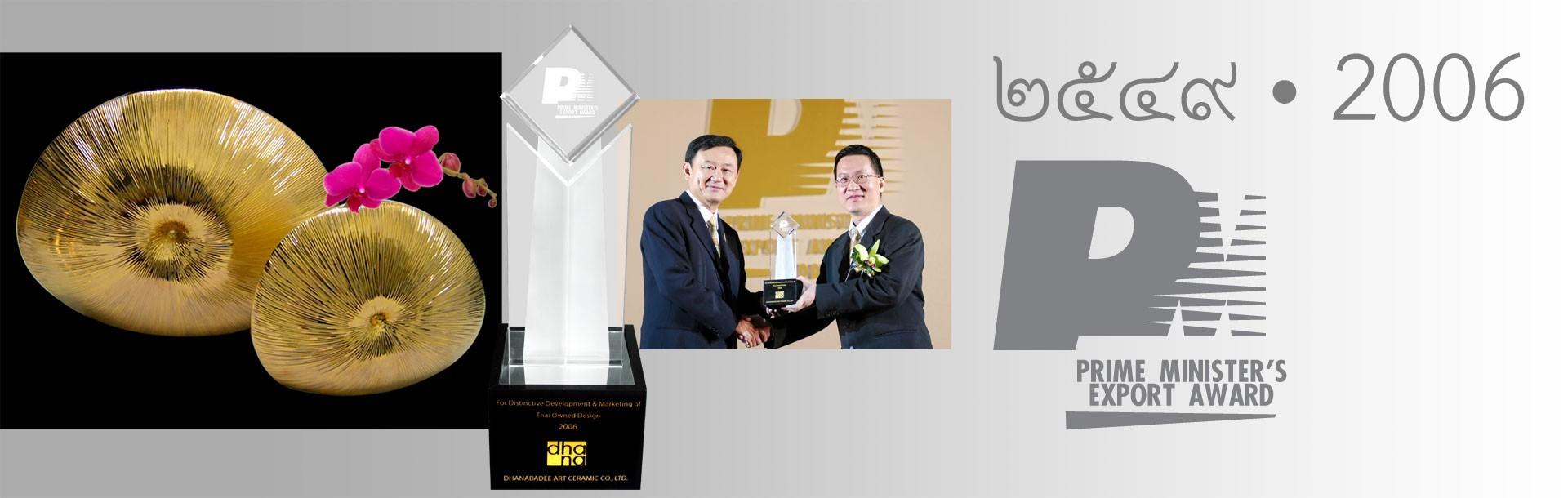 PM Award 2006 : ประเภทผู้ส่งออกที่มีดีไซน์ดี