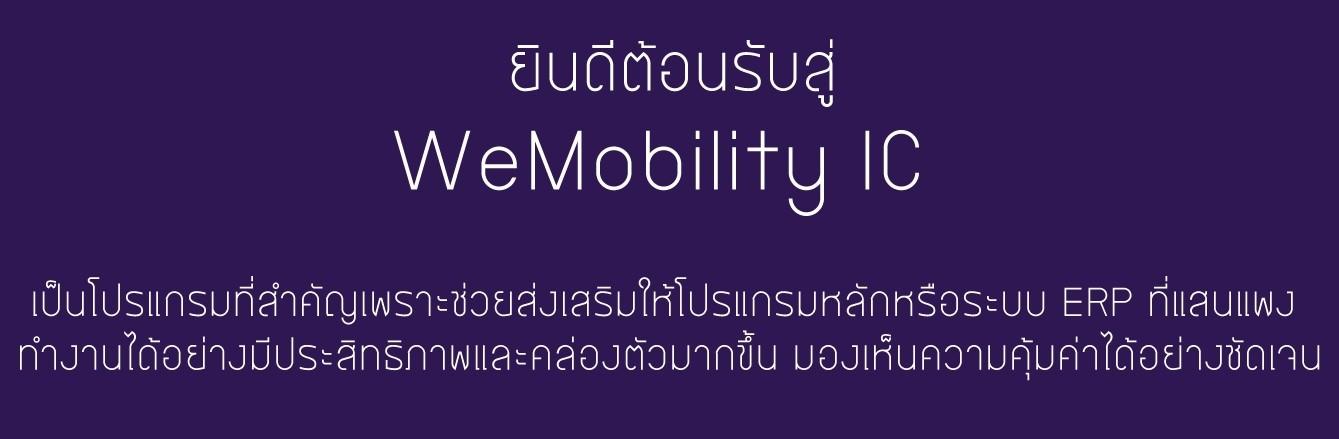 WeMobility IC version 3.0