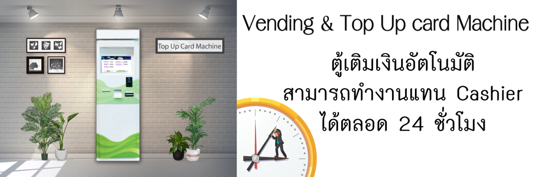 Vending Machine ตู้เติมเงิน
