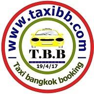 แท็กซี่เหมา