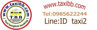 บริการแท็กซี่เหมา เหมารถแท็กซี่ แท็กซี่เหมา เหมาแท็กซี่ เรียกแท็กซี่ จองแท็กซี่ พัทยา หัวหิน ระยอง