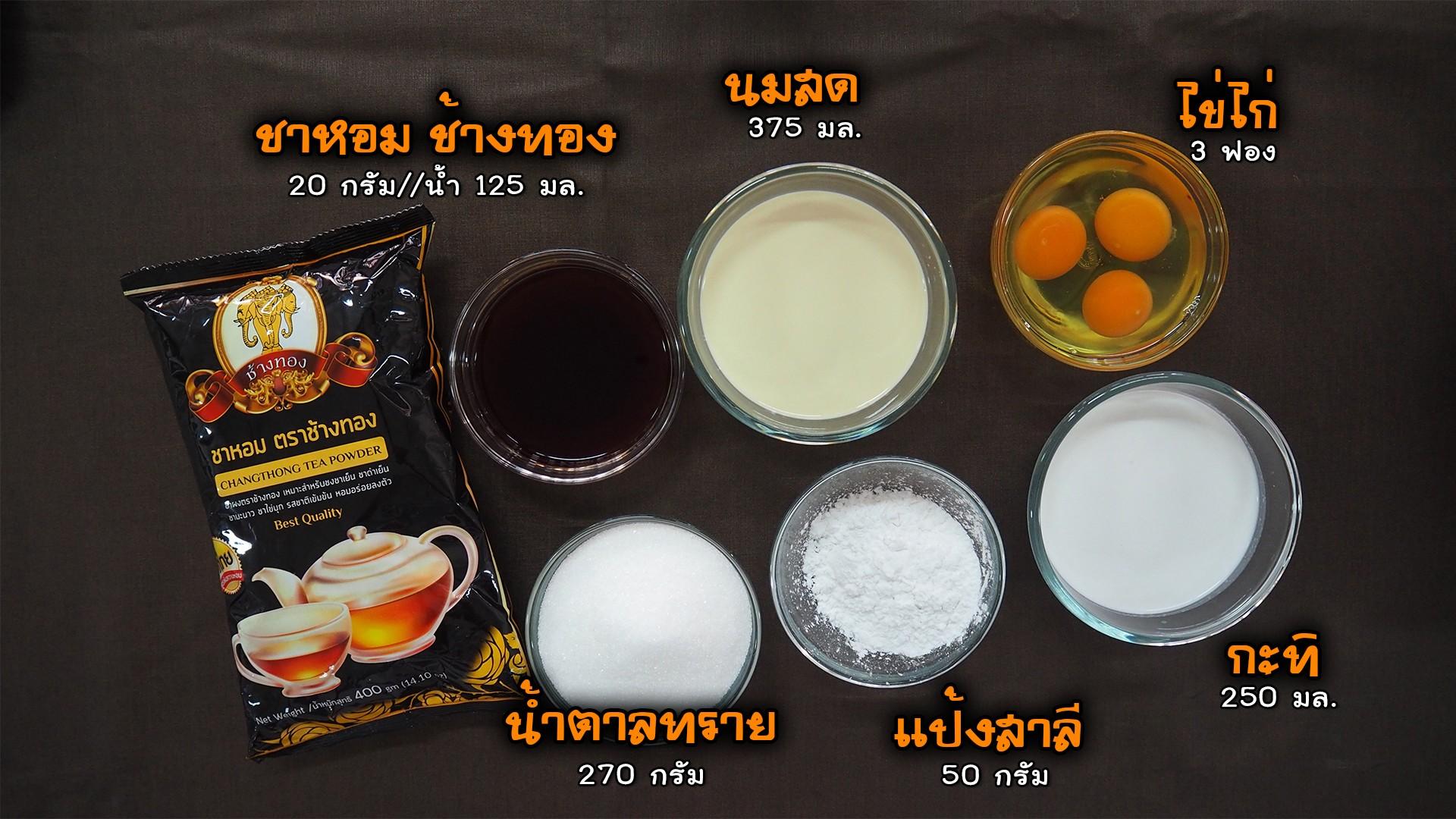 ส่วนผสมการทำสังขยาชาไทย