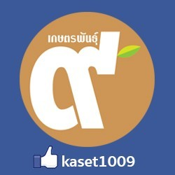 facebook : เกษตรพันธุ์๙