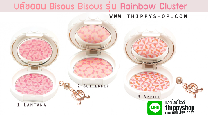 Bisous Bisous Rainbow Cluster Blusher
