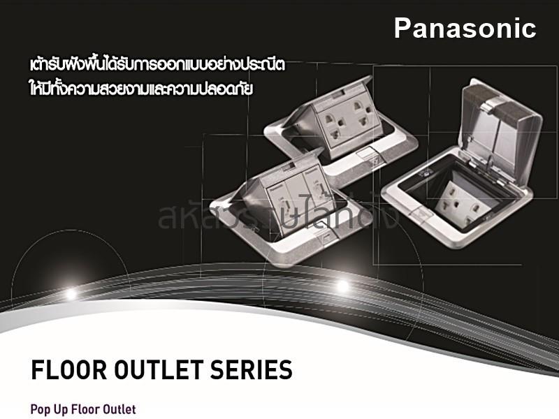 Pop Up Panasonic