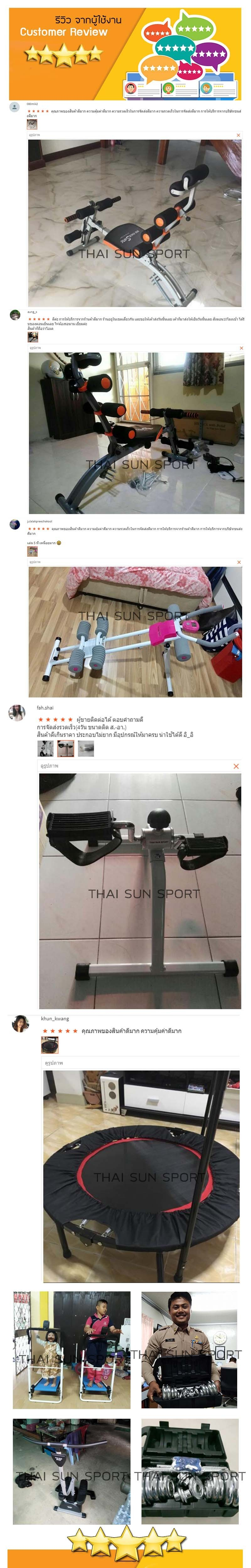 review สินค้า Thai sun sport