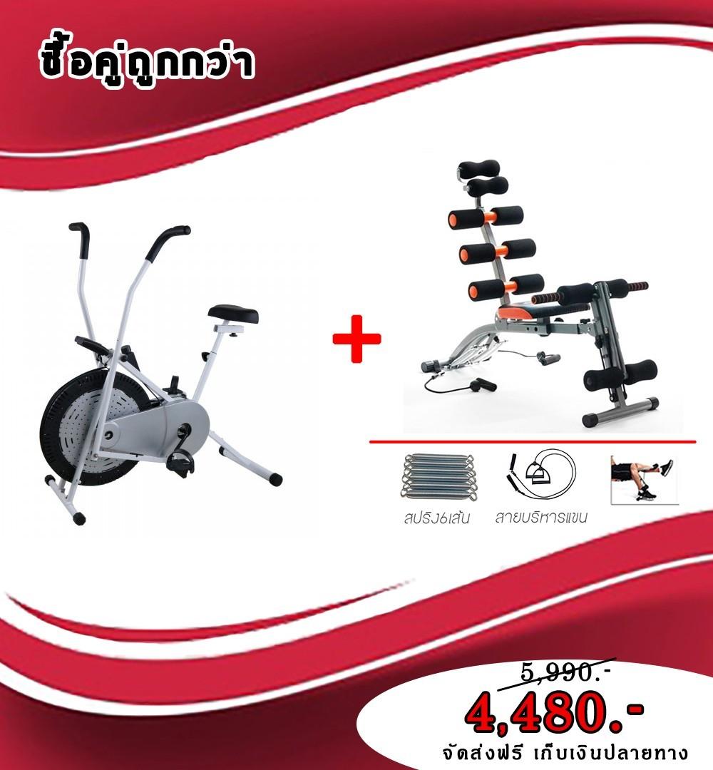 Air Bike จักรยานออกกำลังกายแบบลม 2 ระบบ + เครื่องบริหารหน้าท้อง ลดหน้าท้อง six pack care