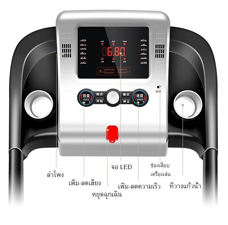 ลู่วิ่งไฟฟ้า Thai Sun Sport รุ่น TA01
