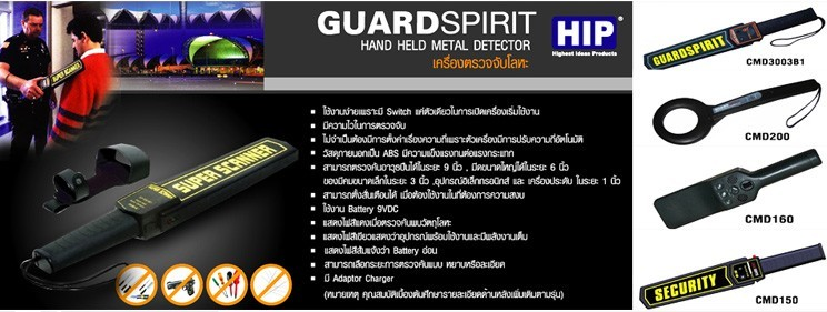 Guardspirit