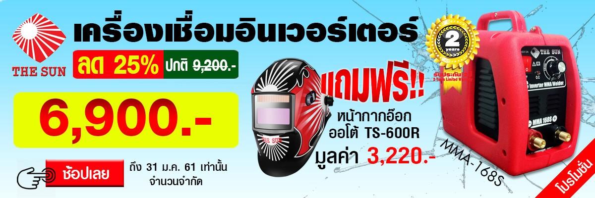 ซื้อเครื่องเชื่อม MMA-168S ลด25% แถมฟรี หน้ากากอ๊อก TS-100G