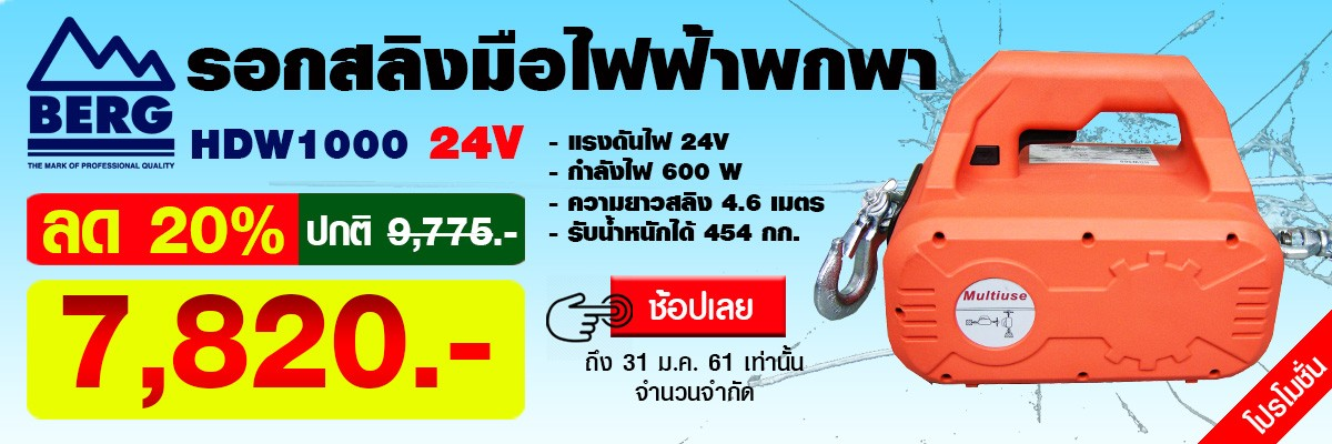 ซื้อรอกสลิงมือไฟฟ้าพกพา HDW1000 24V ลด20%