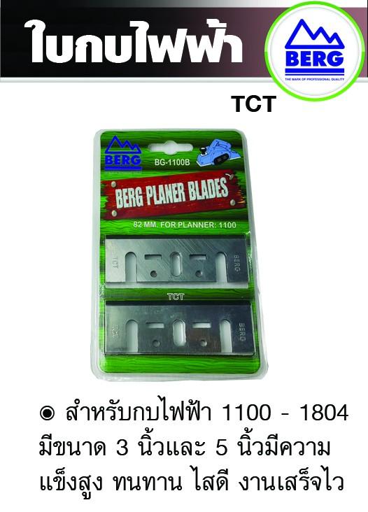 BERG ใบกบไฟฟ้า TCT  3 นิ้ว รุ่น BG-1100B เขียว