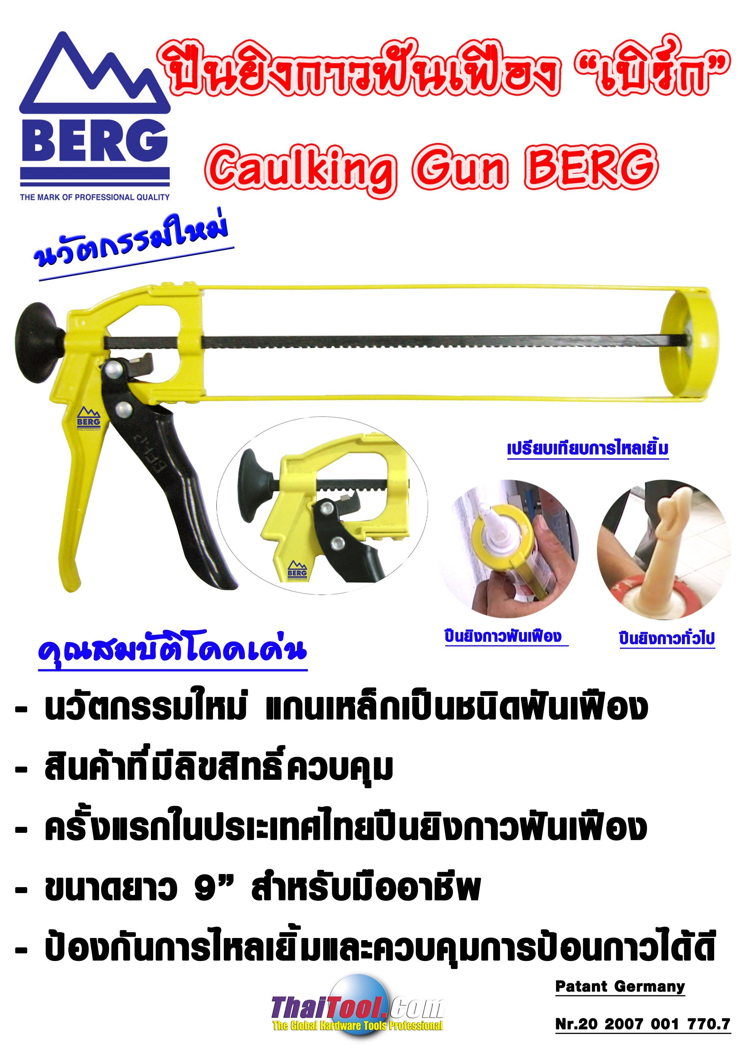 BERG ปืนยิงกาวฟันเฟือง