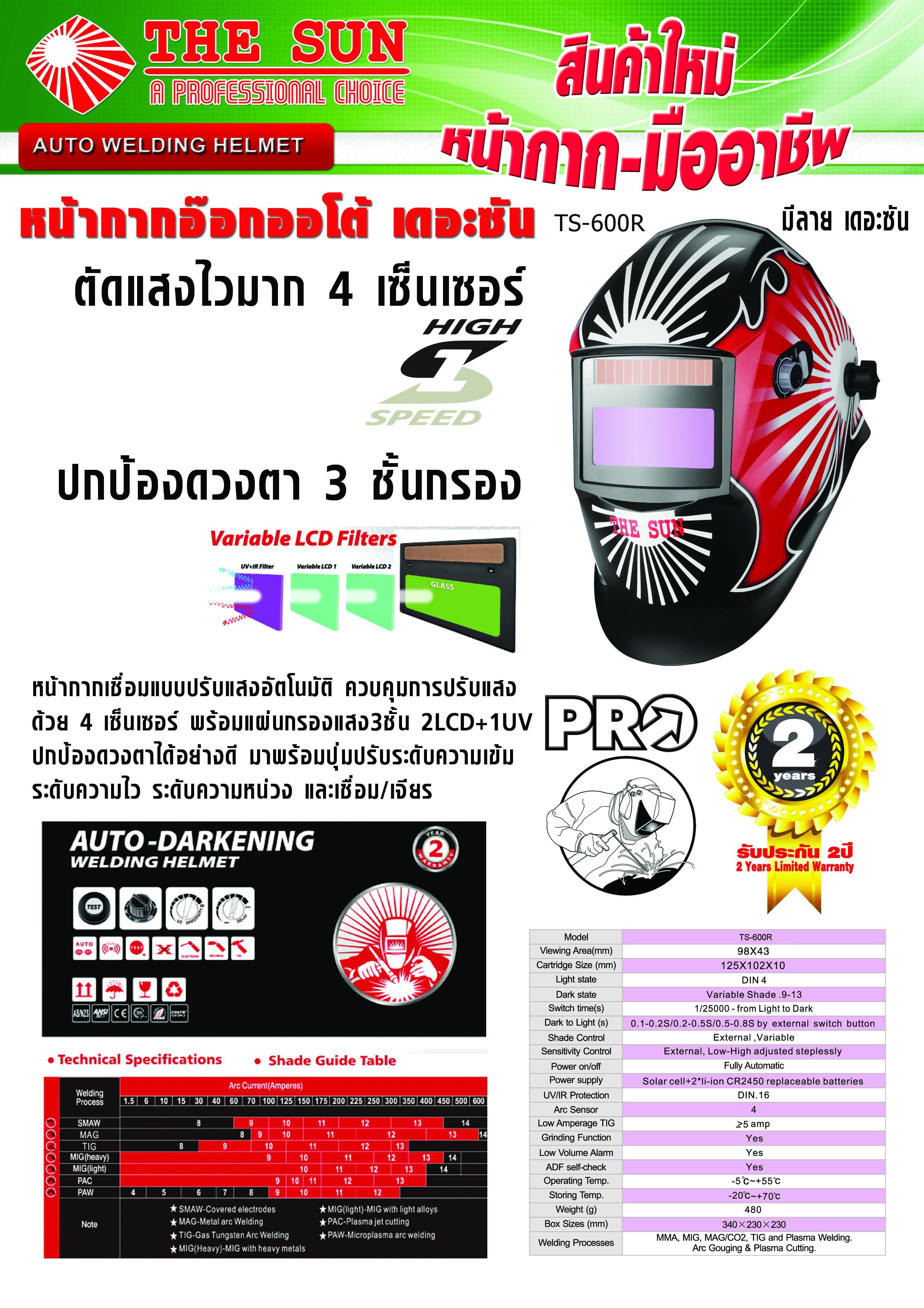 ซื้อหน้ากากอ๊อกออโต้ 4 เซ็นเซอร์ เดอะซัน รุ่น TS-600R รับส่วนลดพิเศษ 25%