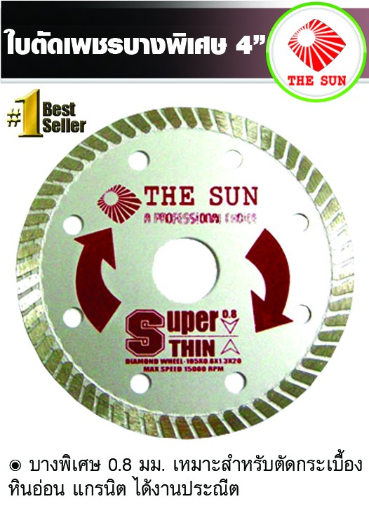 THE SUN ใบตัดเพชร 4 นิ้ว รุ่นบางพิเศษ