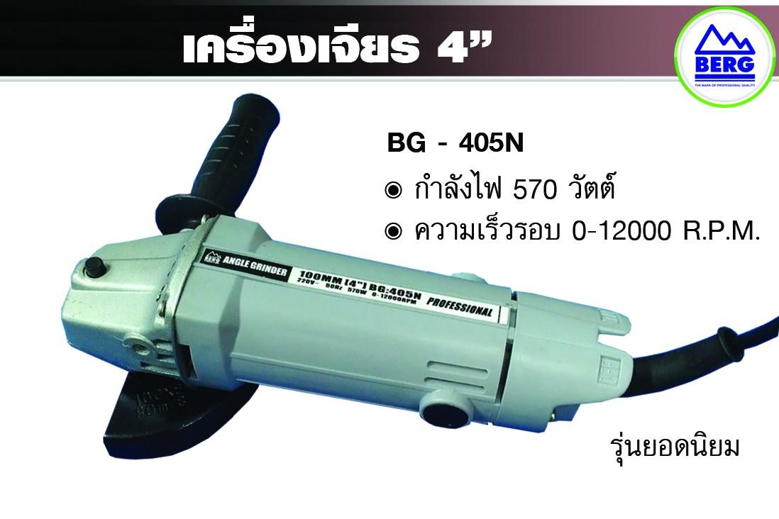 BERG เครื่องเจียรไฟฟ้า 4 นิ้ว  รุ่น BG-405N