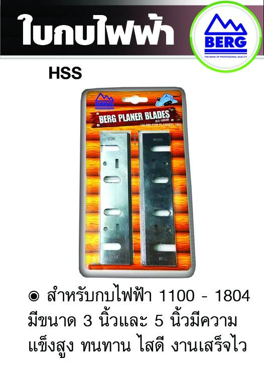 BERG ใบกบไฟฟ้า HSS 5 นิ้ว รุ่น BG-1804B แดง