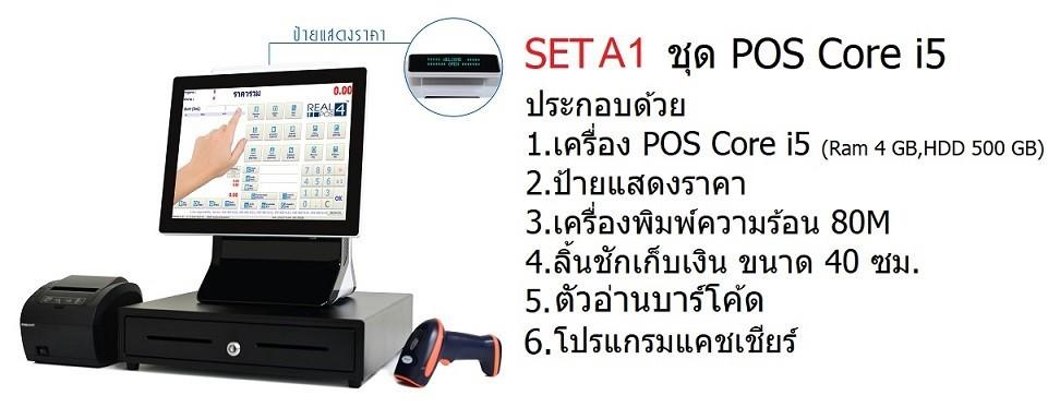 ชุด POS Set A1