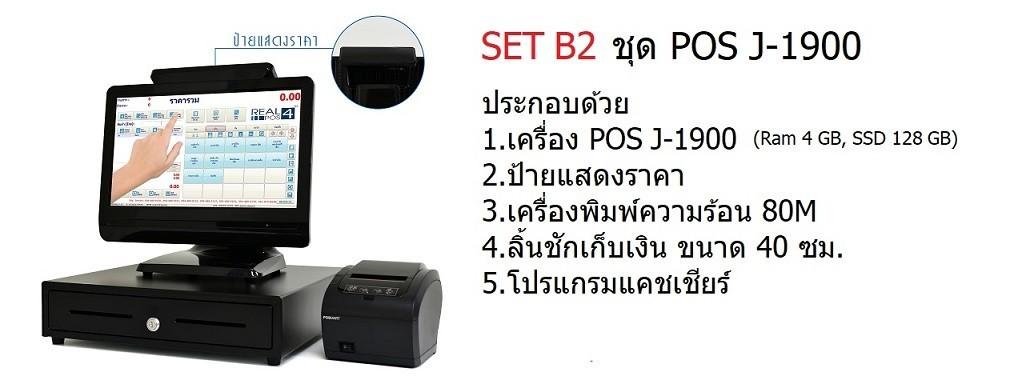 ชุด POS Set B2