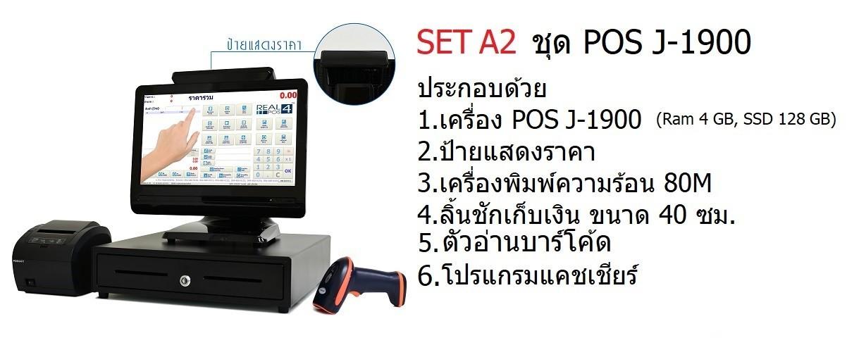 ชุด POS Set A2