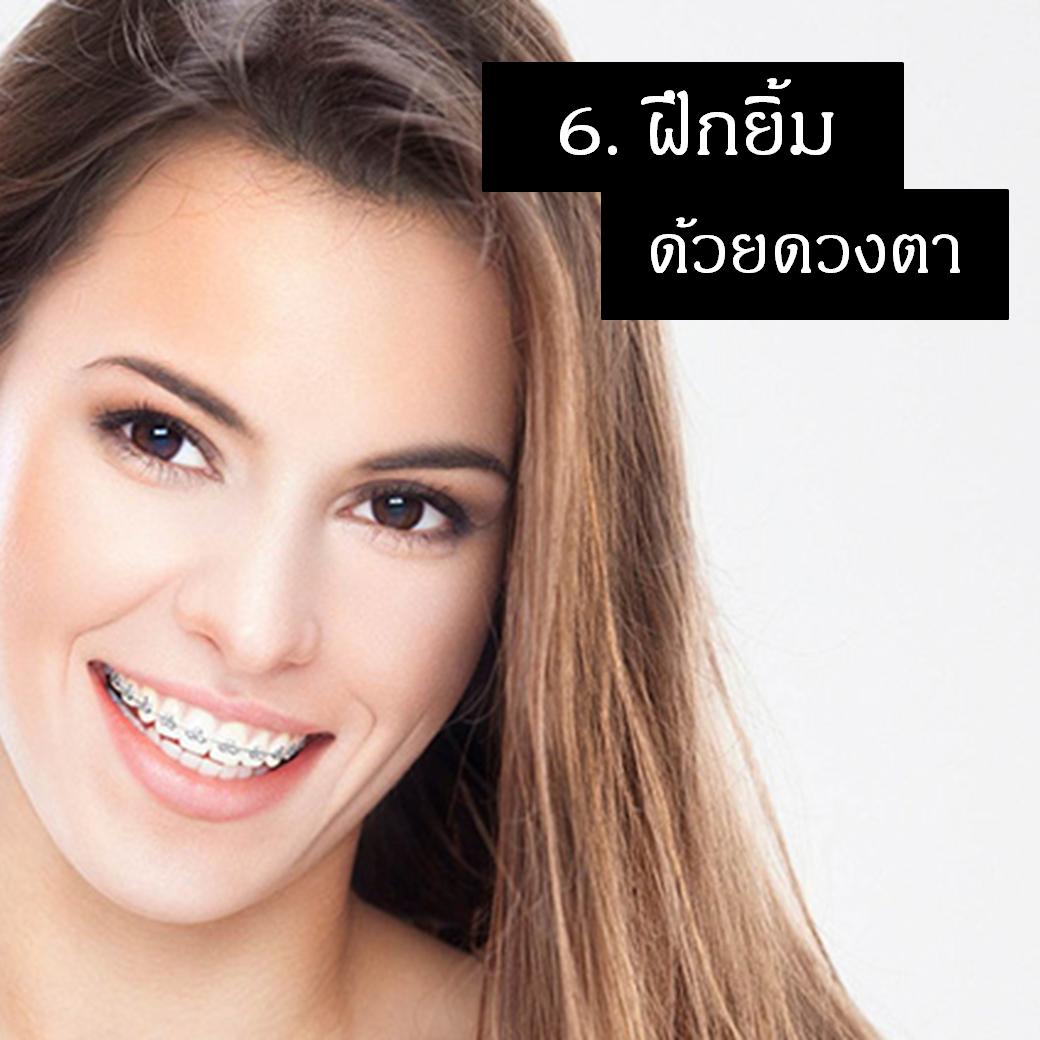 เคล็ดลับข้อที่หกสำหรับคนจัดฟันนั่นคือการฝึกยิ้มด้วยดวงตา