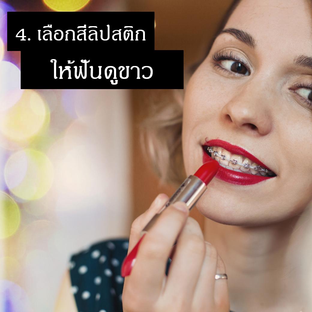เคล็ดลับการถ่ายรูปสำหรับคนจัดฟันข้อที่สี่คือการเลือกสีลิปสติกให้ฟันดูขาว