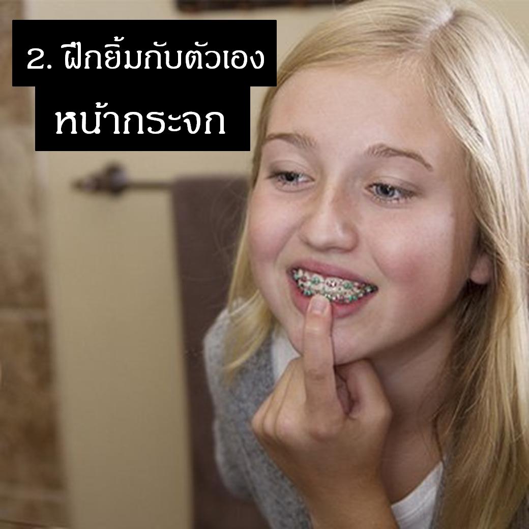 เคล็ดลับการถ่ายรูปสำหรับคนจัดฟัน เคล็ดลับที่สอง คนจัดฟันต้องฝึกยิ้มกับตัวเองหน้ากระจก