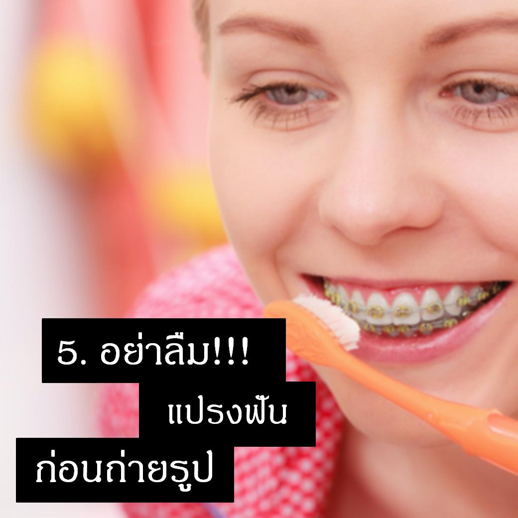 เคล็ดลับการถ่ายรูปสำหรับคนจัดฟันข้อที่ห้า คืออย่าลืมแปรงฟันก่อนถ่ายรูป