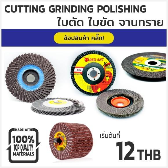 Cutting Grinding Polishing