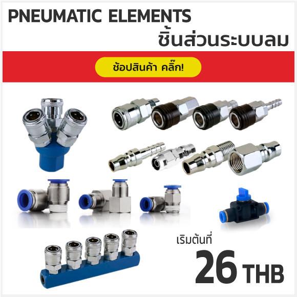 Pneumatic Elements