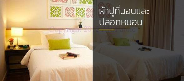 ผ้าปูที่นอนและปอกหมอน
