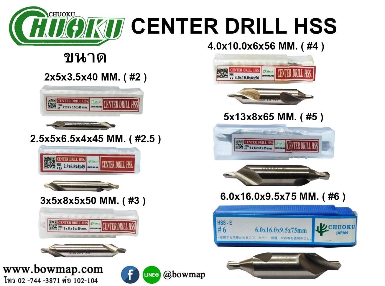 Center Drill (ดอกเจาะนำศูนย์)