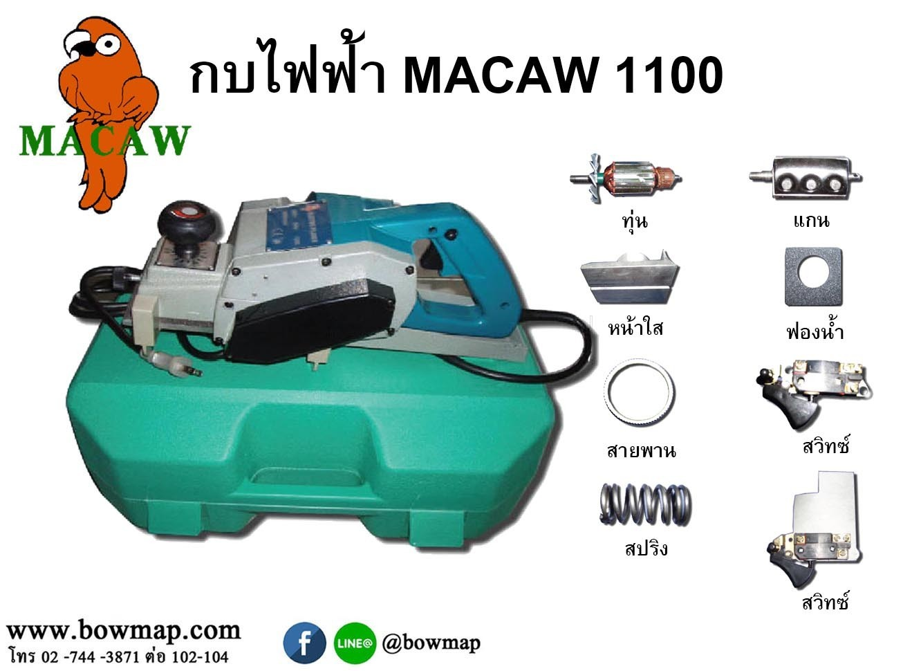 กบไฟฟ้า MACAW,เครื่องขัดสายพาน MACAW