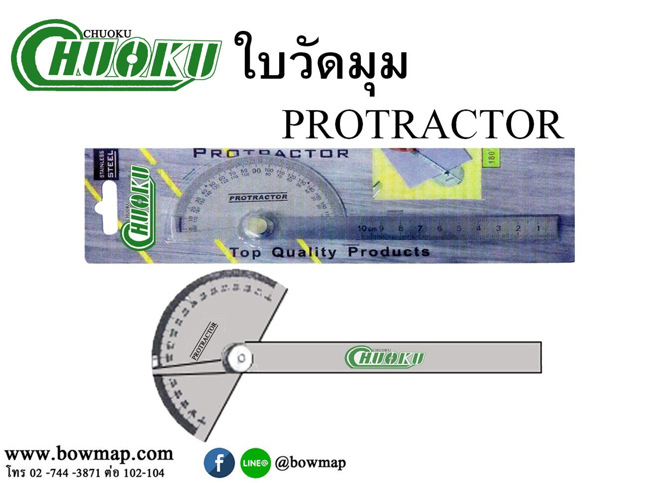 ใบวัดมุม PROTRACTOR