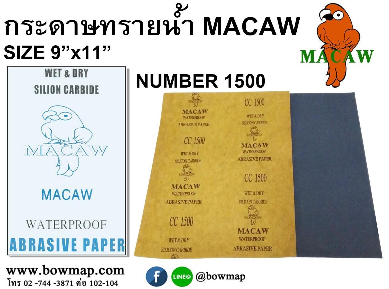 กระดาษทรายน้ำ (MACAW)