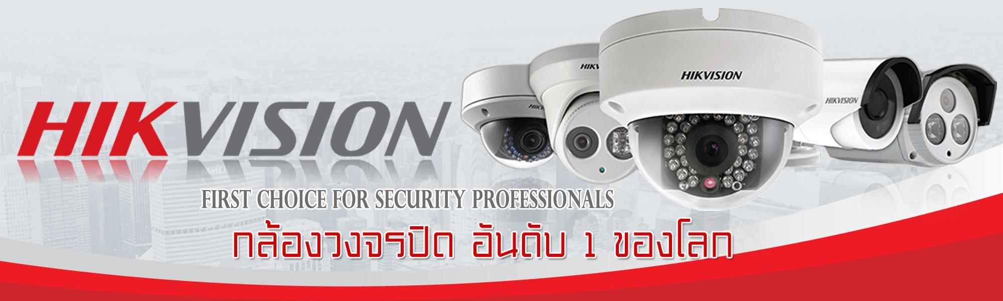 ระบบกล้องวงจรปิด CCTV