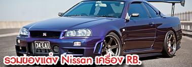 รวมของแต่ง Nissan เครื่อง RB.
