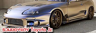 รวมของแต่ง Toyota Jz ทั้งหลาย