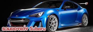 รวมของแต่ง Subaru