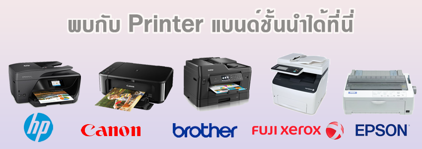 PrinterNew