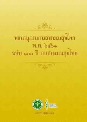 พจนานุกรมการสาธารณสุขไทย พ.ศ. 2561 ฉบับ 100 ปี การสาธารณสุขไทย