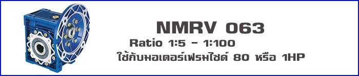 NMRV063 suntech