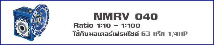 NMRV040 suntech