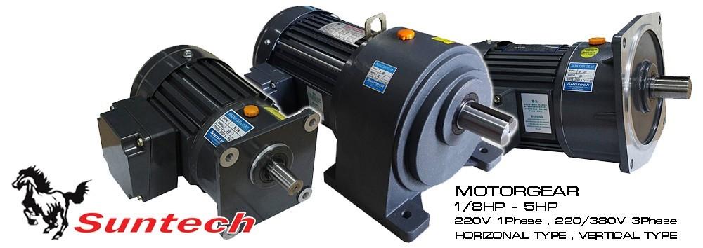 มอเตอร์เกียร์ ( Gear Motor )