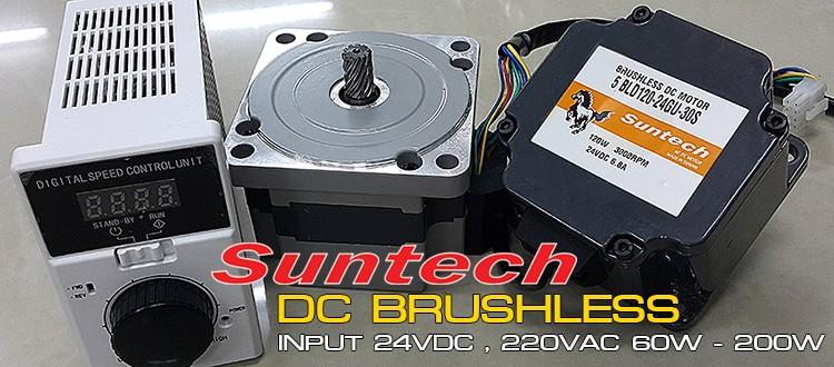 DC-BRUSHLESS-SUNTECH