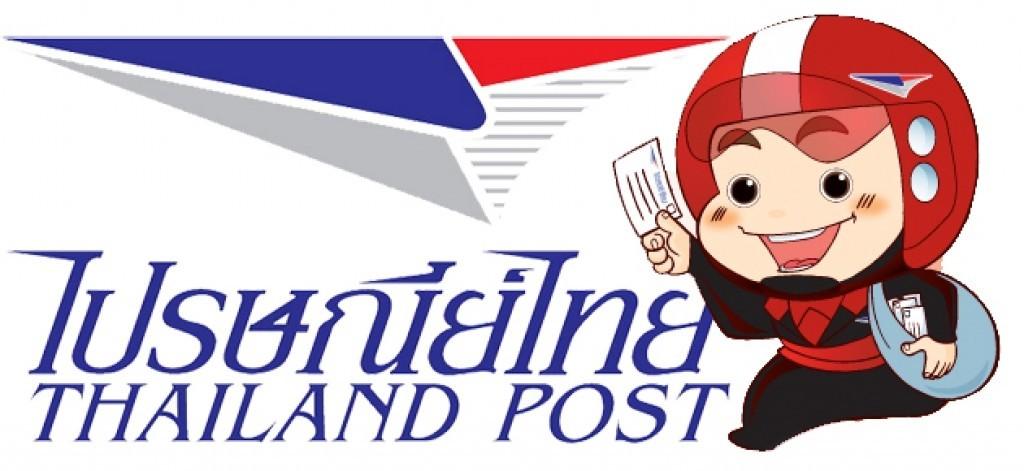 ไปรษณีย์